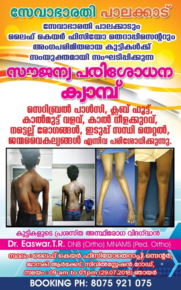 Free Medical Camp for Pediatric Orthopedic Disorders and Scoliosis