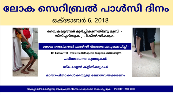 World Cerebral Palsy Day - at Palakkad and Shoranur, 2018