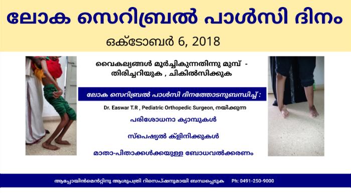World Cerebral Palsy Day - at Palakkad and Shoranur, 2018